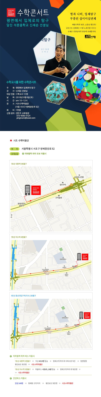 수학콘서트 개최 평면에서 입체로의 탐구 신세순 선생님 강의 문의 010 9090 9124 전민주 교육팀장