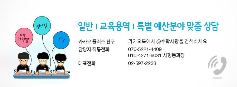 핫라인 서형동과장 010-4271-9031